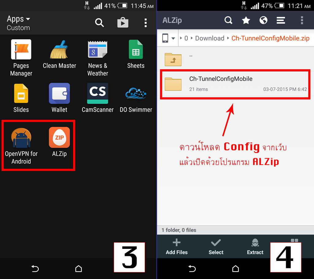 Setup android openvpn step2